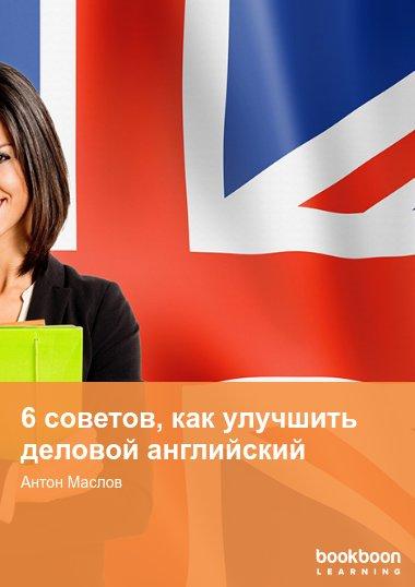 6 советов, как улучшить деловой английский