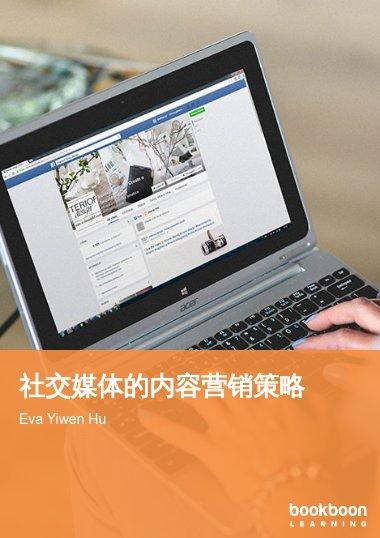 社交媒体的内容营销策略