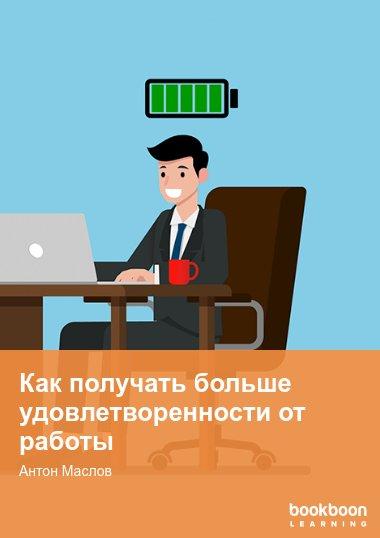 Как получать больше удовлетворенности от работы