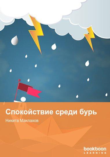 Спокойствие среди бурь