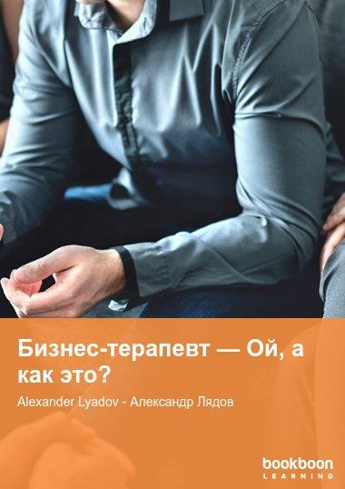 Бизнес-терапевт — Ой, а как это?