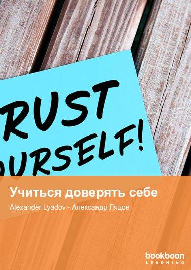 Учиться доверять себе