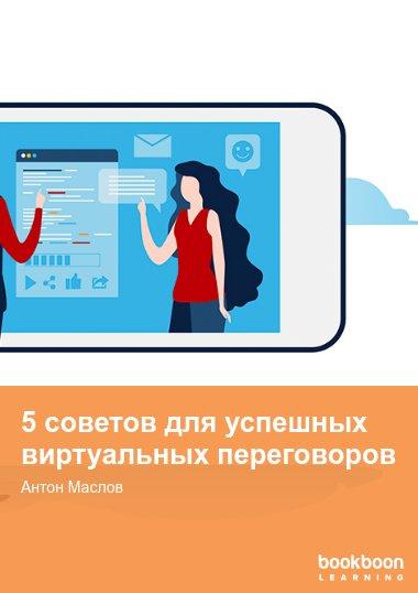5 советов для успешных виртуальных переговоров